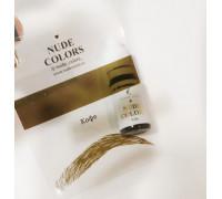 Слайды для бровей Nude Colors
